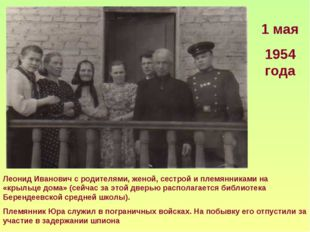 1 мая 1954 года Леонид Иванович с родителями, женой, сестрой и племянниками н