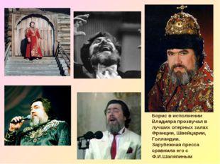 Борис в исполнении Владияра прозвучал в лучших оперных залах Франции, Швейцар