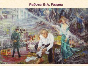 Работы Б.А. Разина