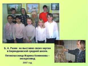 Б. А. Разин на выставке своих картин в Берендеевской средней школе. Пятикласс