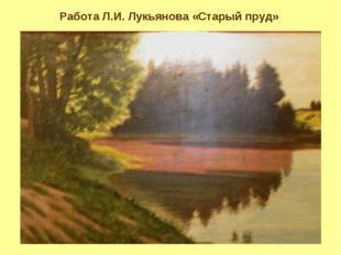 Работа Л.И. Лукьянова «Старый пруд»