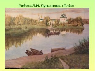 Работа Л.И. Лукьянова «Плёс»