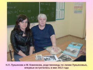 Н.Л. Лукьянова и М. Коженкова, родственницы по линии Лукьяновых, впервые встр