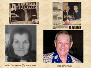 А.М. Плоткина (Лукьянова) М.В. Плоткин