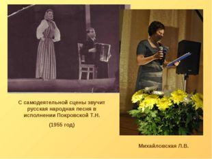 С самодеятельной сцены звучит русская народная песня в исполнении Покровской
