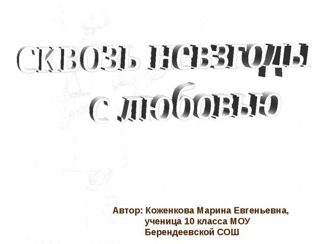 Автор: Коженкова Марина Евгеньевна, ученица 10 класса МОУ Берендеевской СОШ
