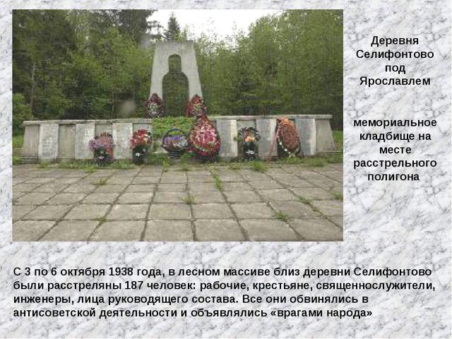 Деревня Селифонтово под Ярославлем мемориальное кладбище на месте расстрельно...