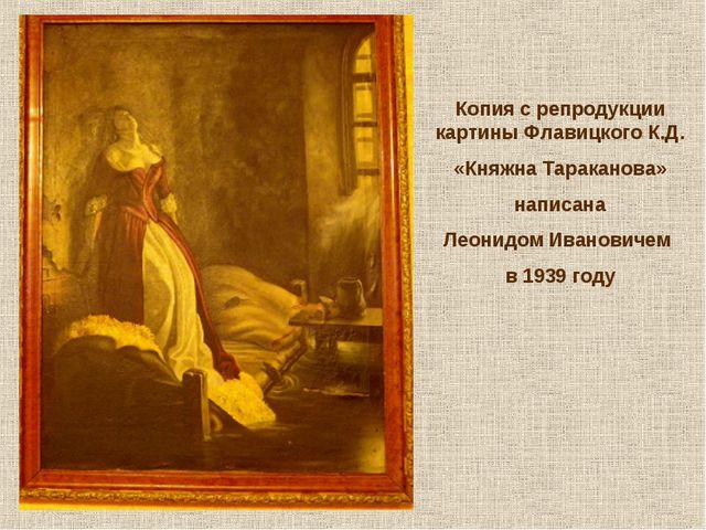 Копия с репродукции картины Флавицкого К.Д. «Княжна Тараканова» написана Леон...