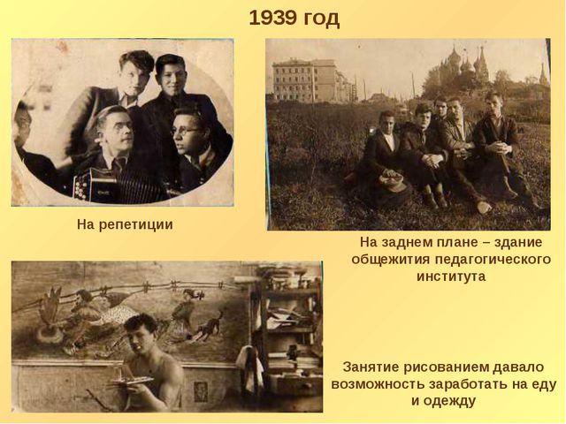 1939 год На заднем плане – здание общежития педагогического института Занятие...