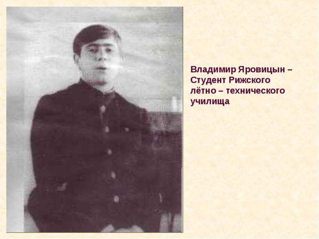 Владимир Яровицын – Студент Рижского лётно – технического училища