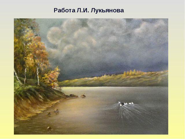 Работа Л.И. Лукьянова