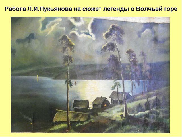 Работа Л.И.Лукьянова на сюжет легенды о Волчьей горе