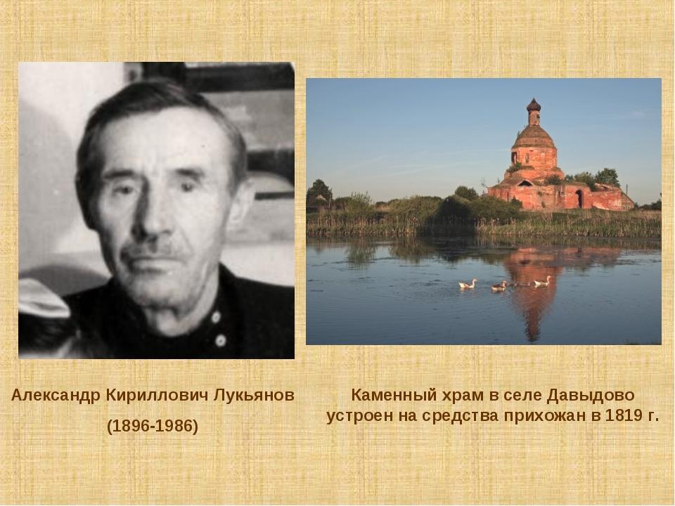 Александр Кириллович Лукьянов (1896-1986) Каменный храм в селе Давыдово устро...