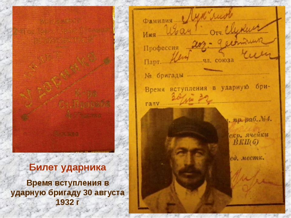 Билет ударника Время вступления в ударную бригаду 30 августа 1932 г