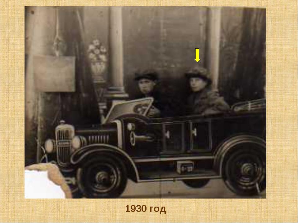 1930 год