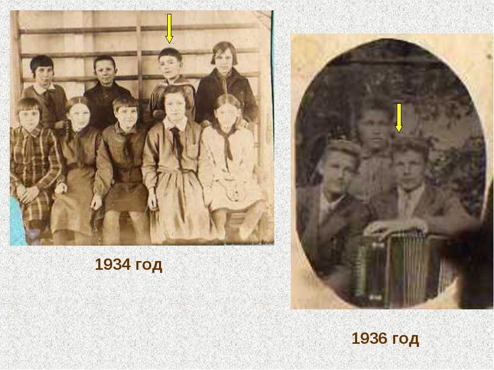 1934 год 1936 год