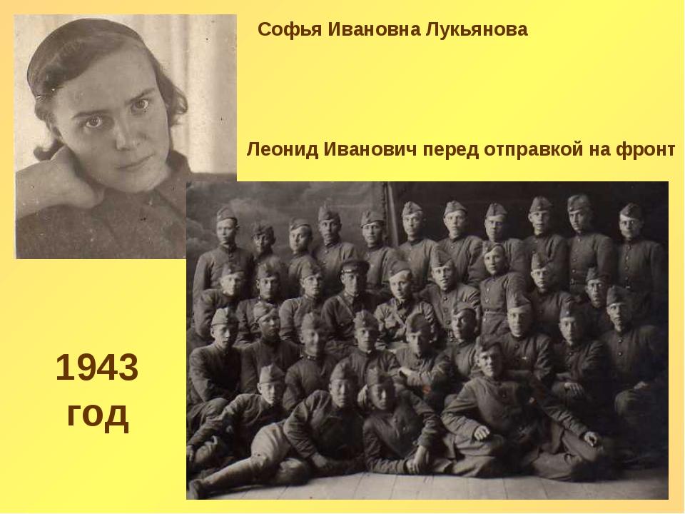 1943 год Софья Ивановна Лукьянова Леонид Иванович перед отправкой на фронт