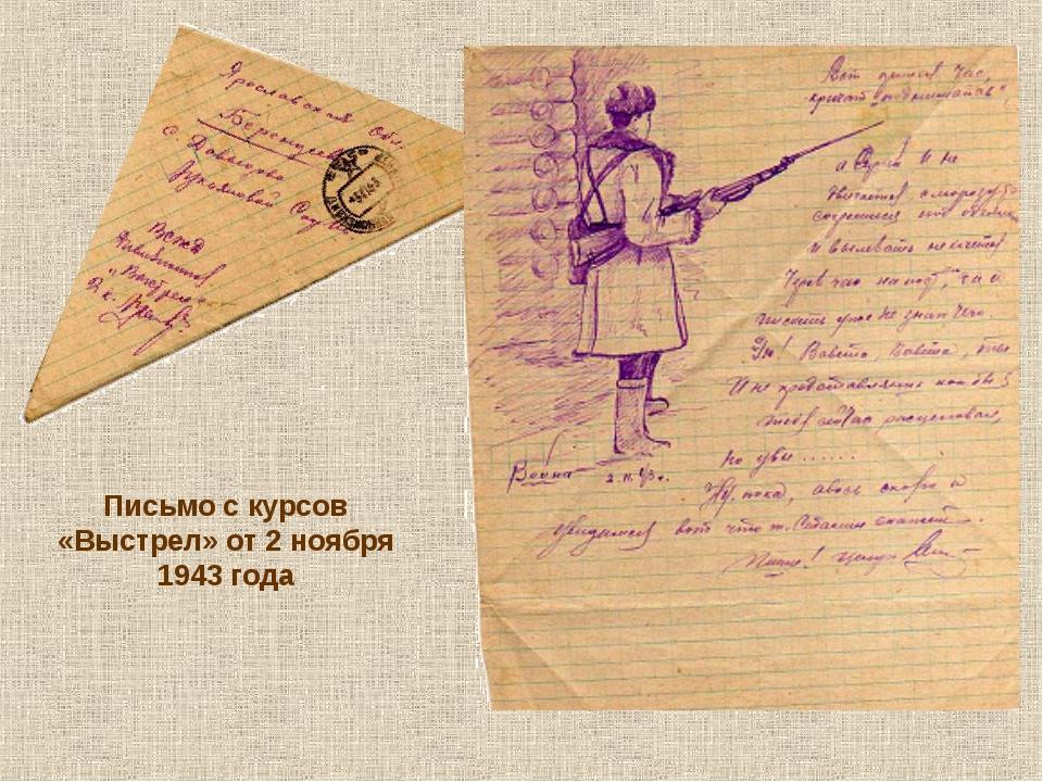 Письмо с курсов «Выстрел» от 2 ноября 1943 года
