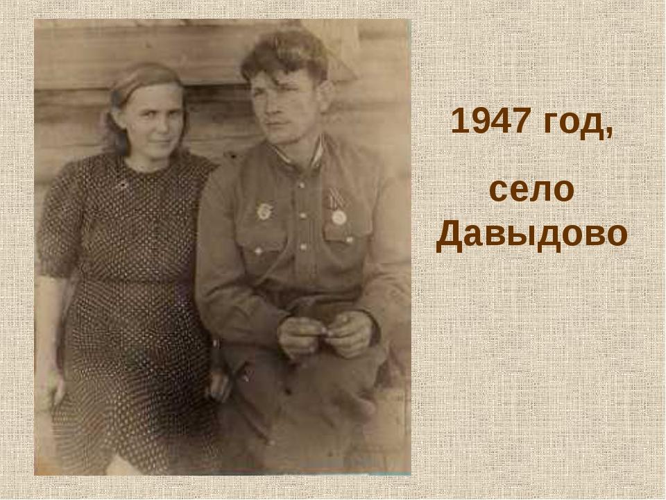 1947 год, село Давыдово