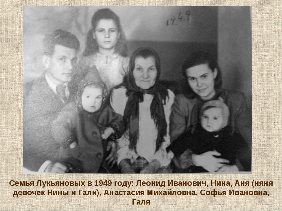 Семья Лукьяновых в 1949 году: Леонид Иванович, Нина, Аня (няня девочек Нины и...