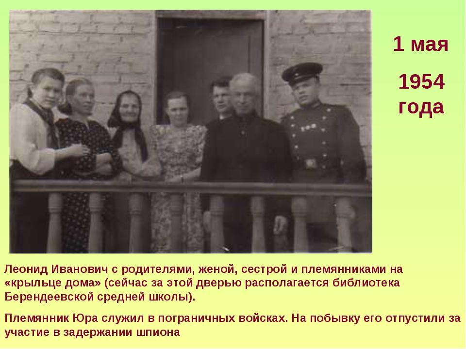 1 мая 1954 года Леонид Иванович с родителями, женой, сестрой и племянниками н...