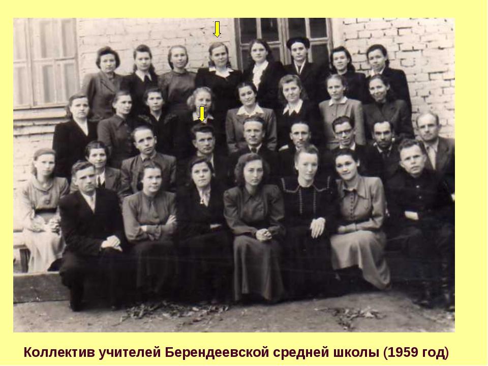 Коллектив учителей Берендеевской средней школы (1959 год)