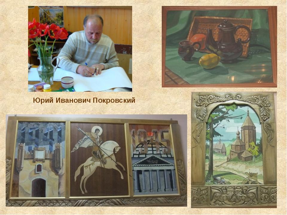 Юрий Иванович Покровский