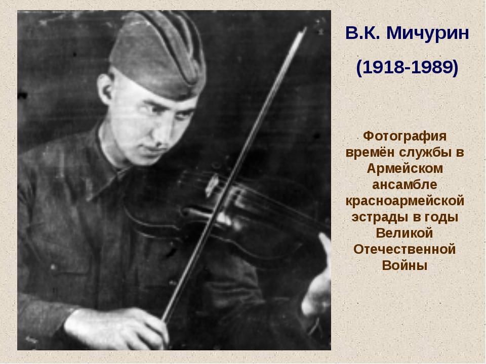 В.К. Мичурин (1918-1989) Фотография времён службы в Армейском ансамбле красно...