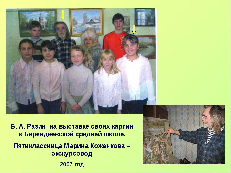 Б. А. Разин на выставке своих картин в Берендеевской средней школе. Пятикласс...