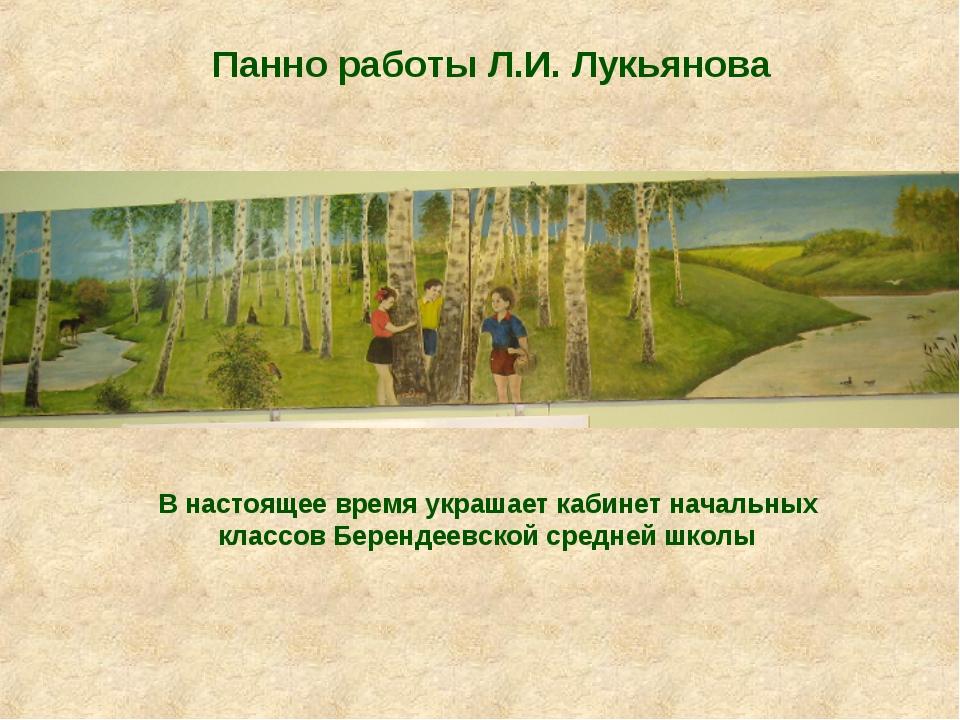 Панно работы Л.И. Лукьянова В настоящее время украшает кабинет начальных клас...