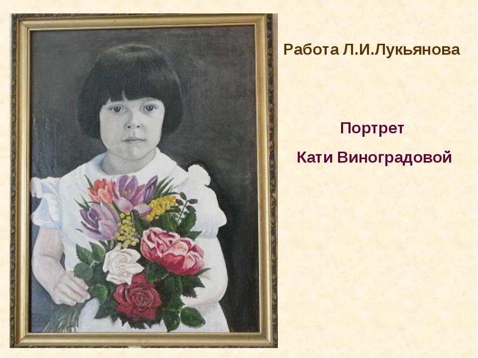 Работа Л.И.Лукьянова Портрет Кати Виноградовой