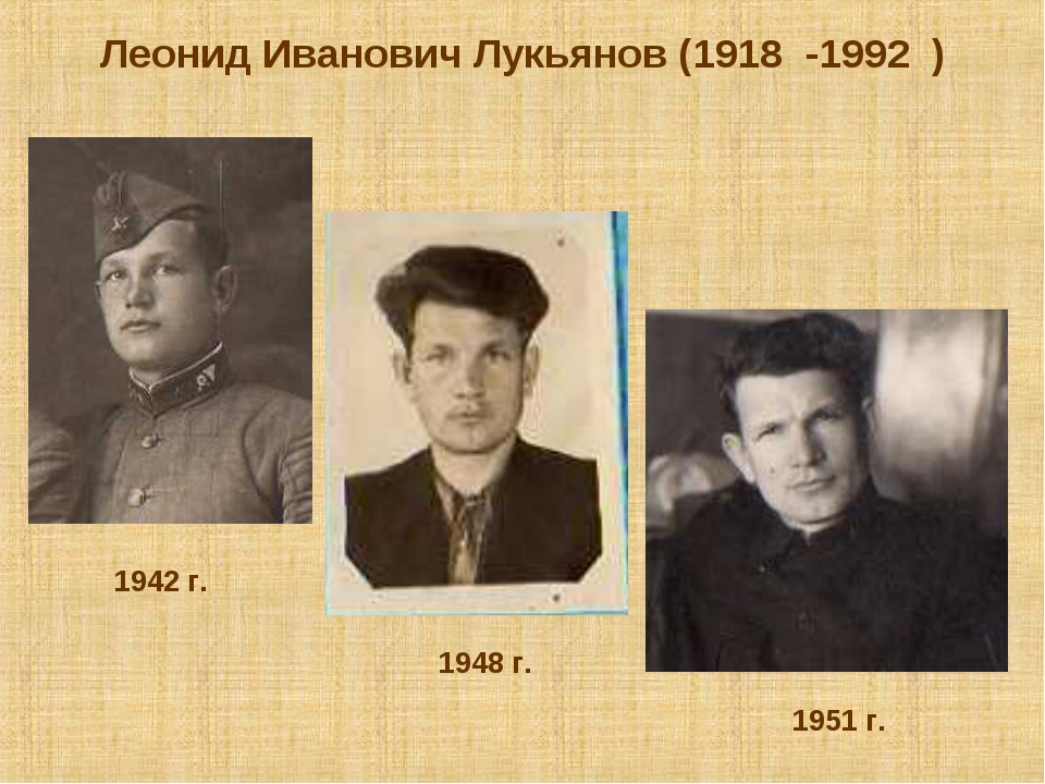 Леонид Иванович Лукьянов (1918 -1992 ) 1951 г. 1948 г. 1942 г.