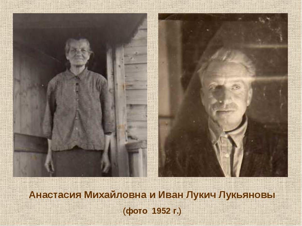 Анастасия Михайловна и Иван Лукич Лукьяновы (фото 1952 г.)