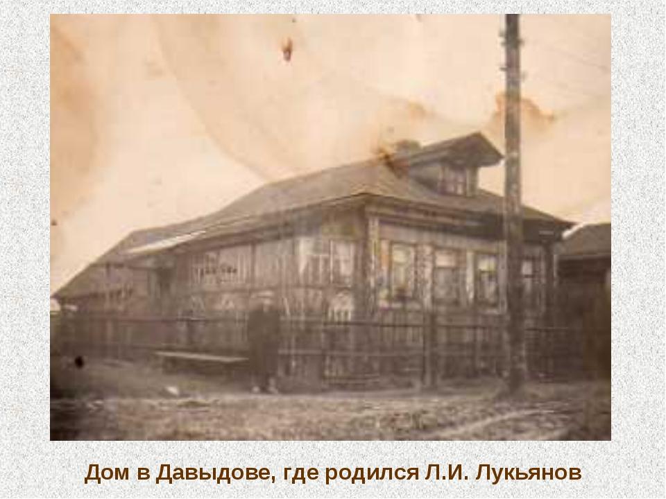 Дом в Давыдове, где родился Л.И. Лукьянов