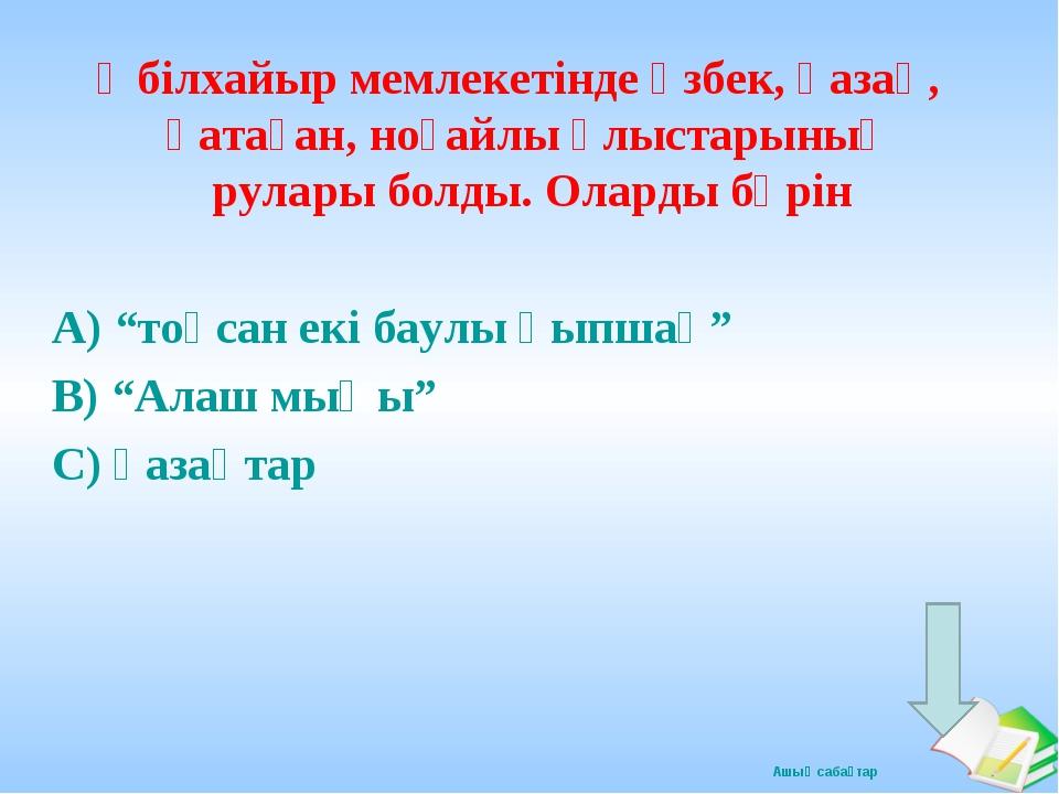 Әбілхайыр мемлекетінде өзбек, қазақ, қатаған, ноғайлы ұлыстарының рулары болд...
