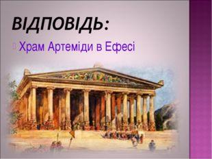 Храм Артеміди в Ефесі