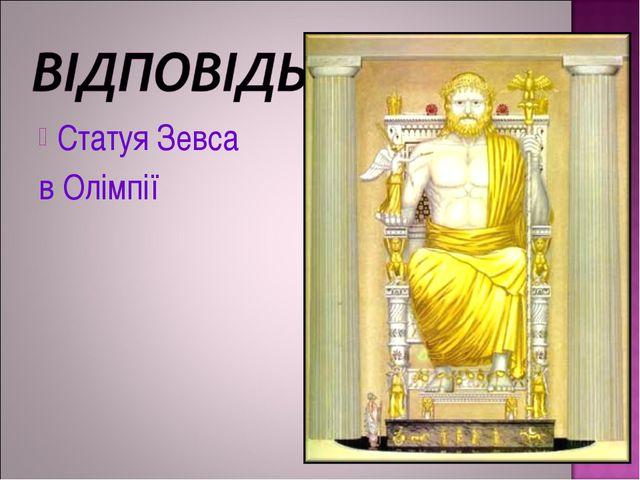 Статуя Зевса в Олімпії