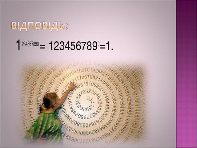 1234567890 = 1234567890=1.