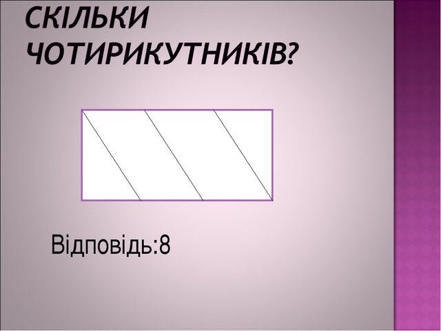 Відповідь:8
