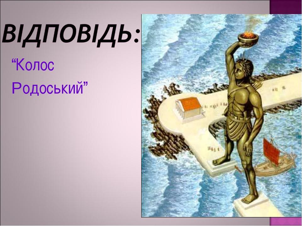 """""""Колос Родоський"""""""