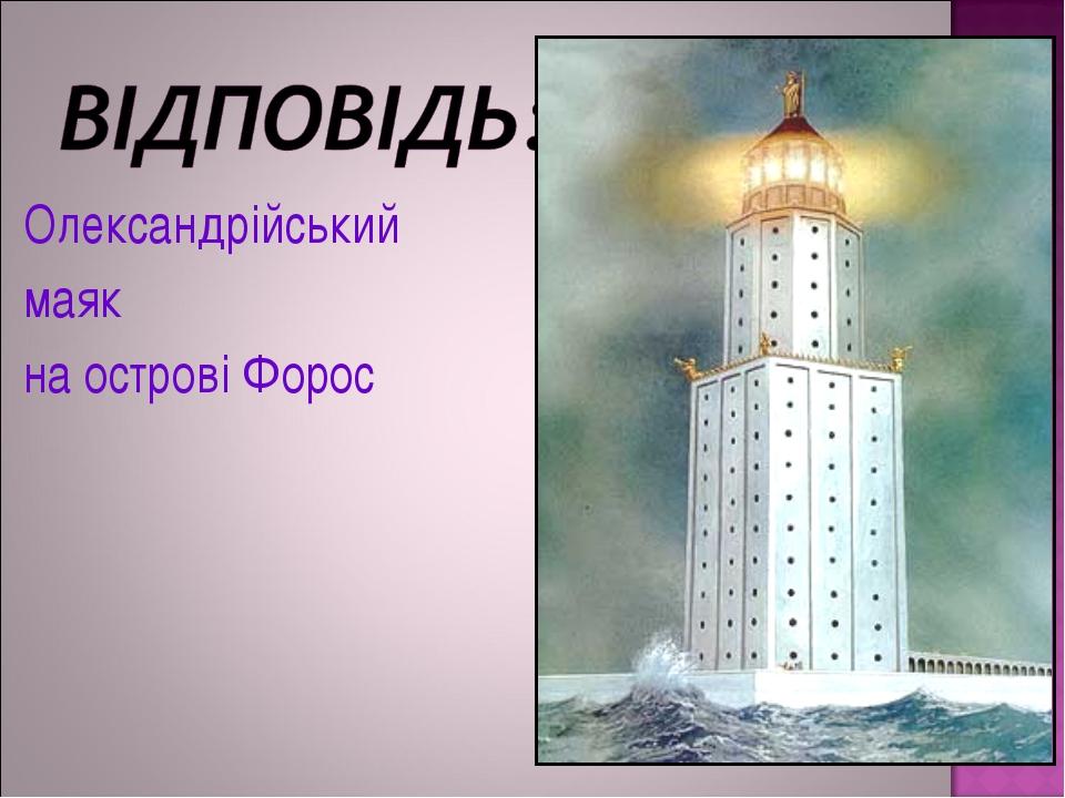 Олександрійський маяк на острові Форос