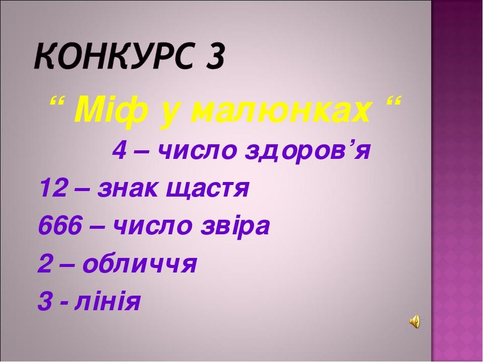 """"""" Міф у малюнках """" 4 – число здоров'я 12 – знак щастя 666 – число звіра 2 –..."""