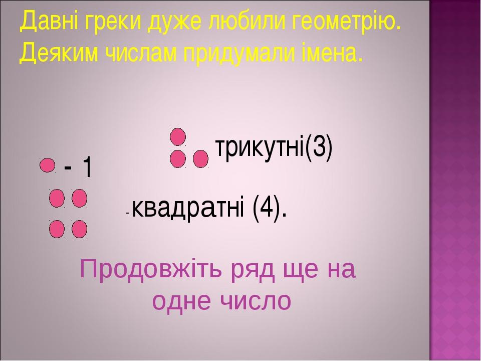Давні греки дуже любили геометрію. Деяким числам придумали імена. - 1 трикут...