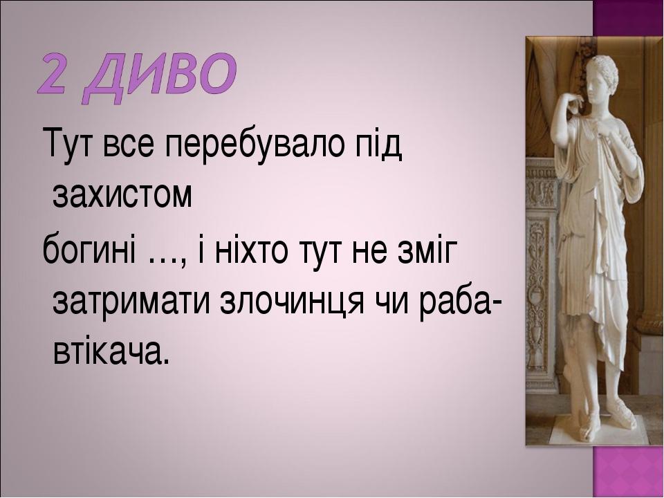 Тут все перебувало під захистом богині …, і ніхто тут не зміг затримати злоч...