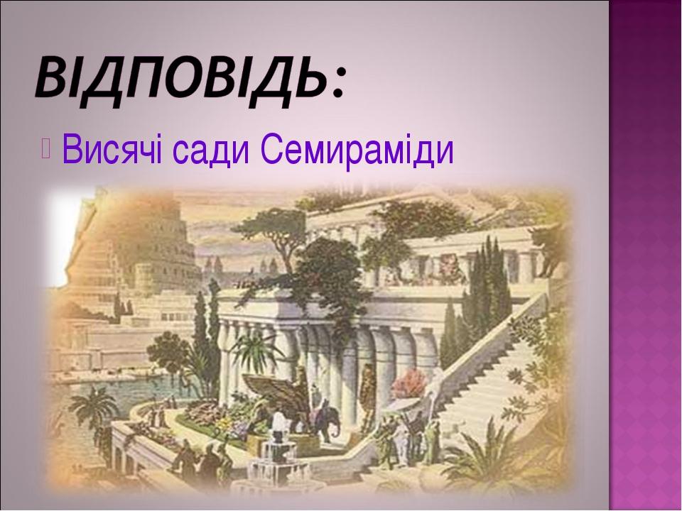 Висячі сади Семираміди