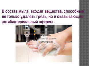 В состав мыла входят вещества, способные не только удалять грязь, но и оказыв