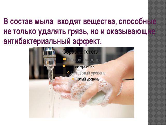 В состав мыла входят вещества, способные не только удалять грязь, но и оказыв...