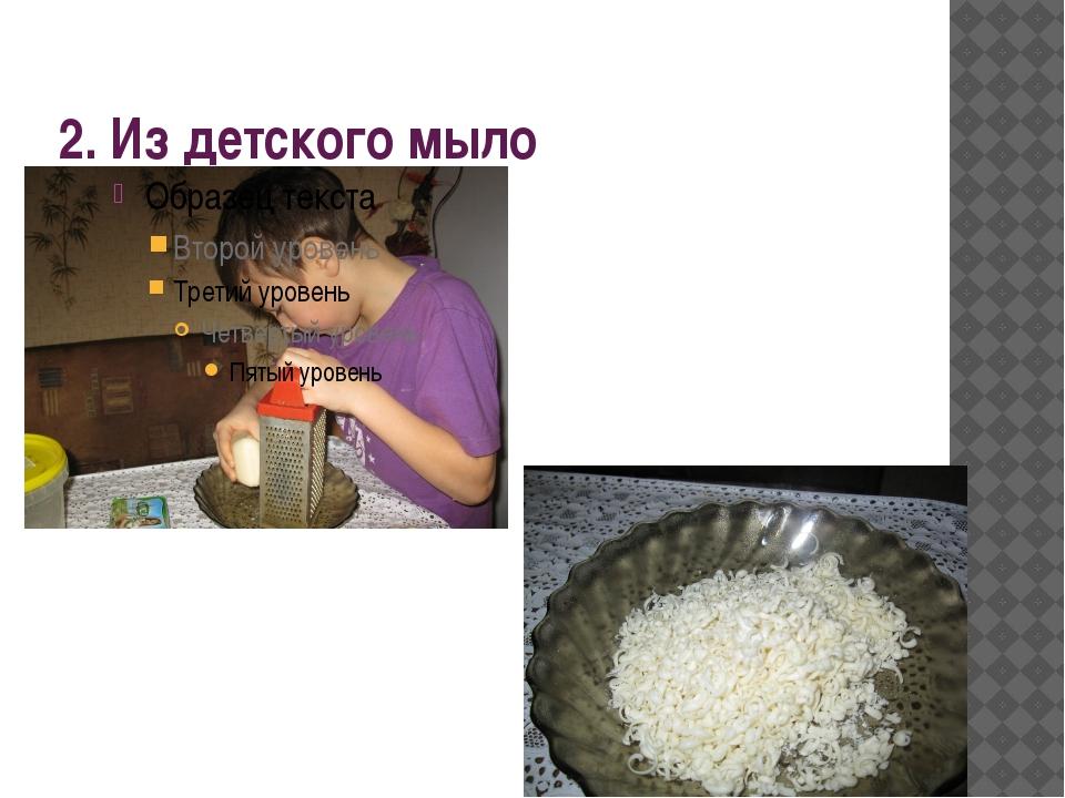 2. Из детского мыло