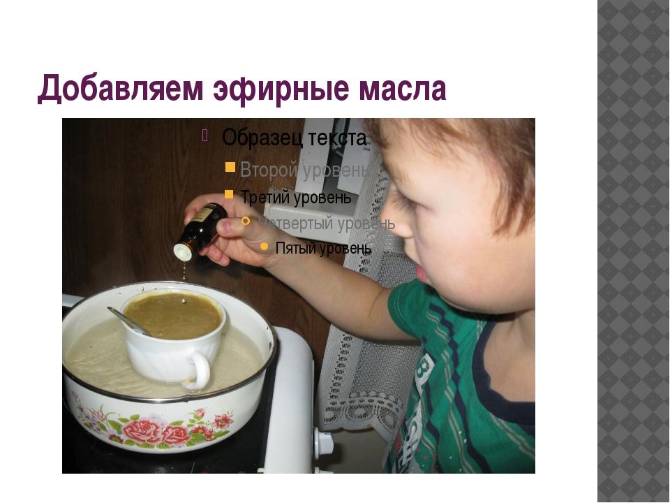 Добавляем эфирные масла