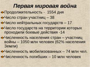 Первая мировая война Продолжительность - 1554 дня Число стран участниц – 38 Ч